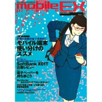 Mobile PRESS EX-5